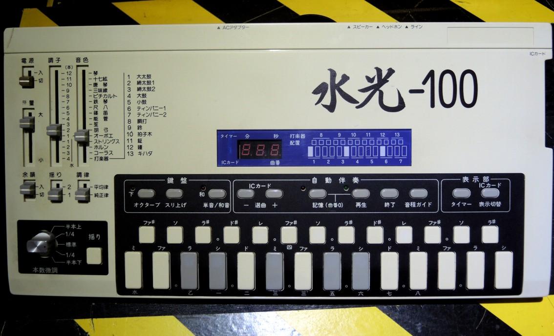 Suiko ST-100 01