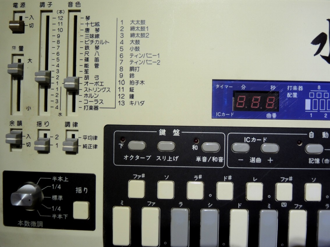 Suiko ST-100 04